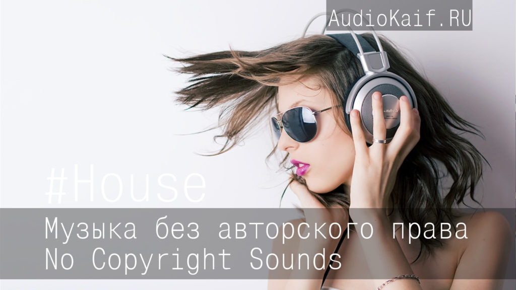 Музыка без авторского права / Skyline / House / музыка ютуб видео