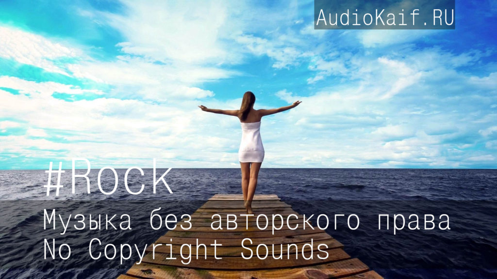 Музыка без авторского права / Leave This World Behind / Rock / музыка ютуб видео