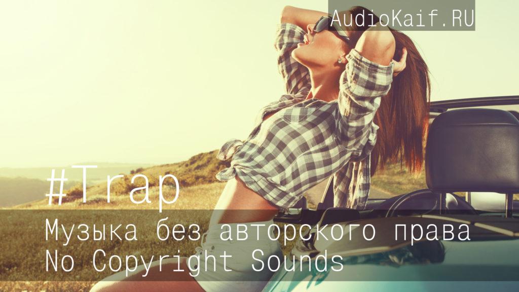 Музыка без авторского права / Elysium / Trap / музыка ютуб видео