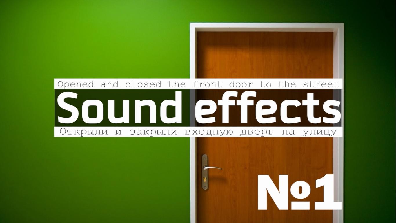 Скачать звук открывающейся и закрывающейся двери