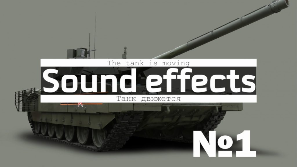 Download sound of the tank movement