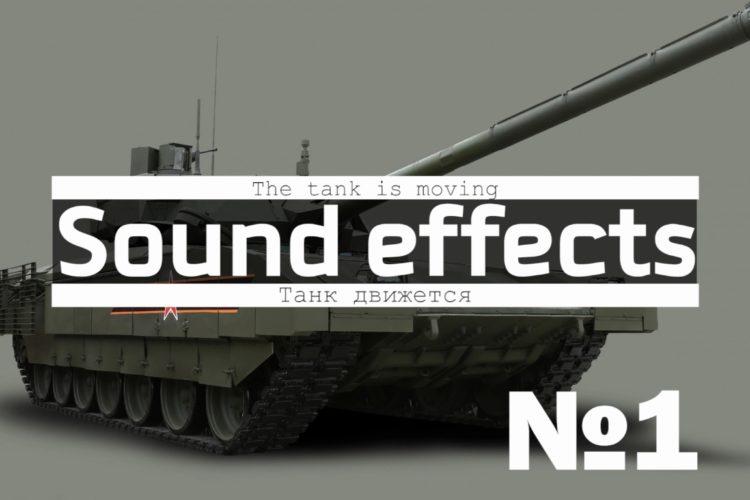 Звук езды танка скачать