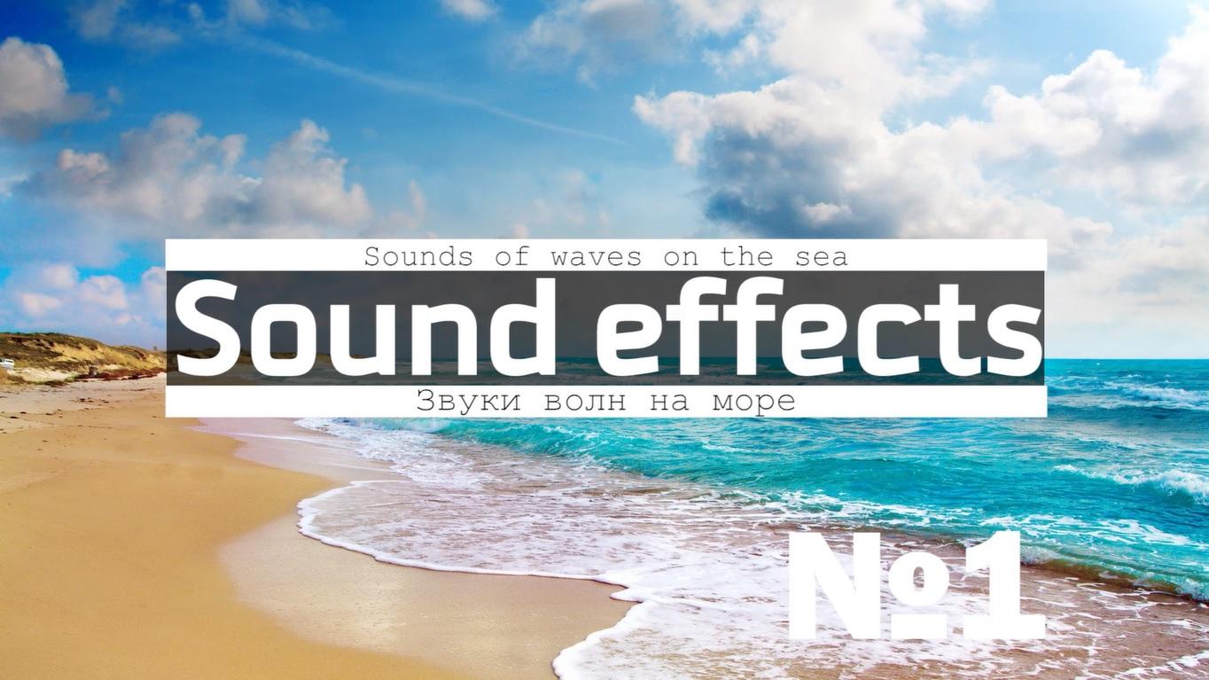 Скачать звук моря, океана, волн, чаек, прибоя, плеска
