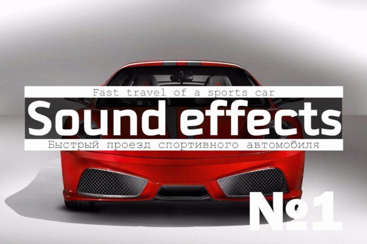 Скачать звуки гоночного автомобиля