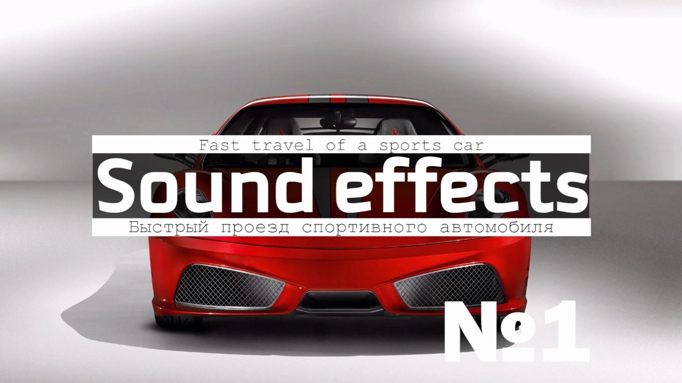 Скачать звуки спортивных автомобилей | гонок