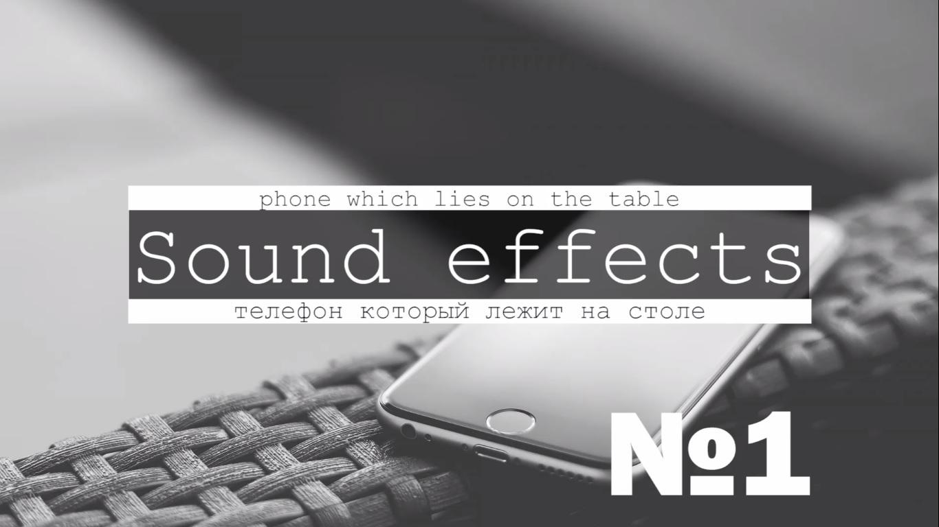 Скачать Звуки вибрации телефона - смартфона
