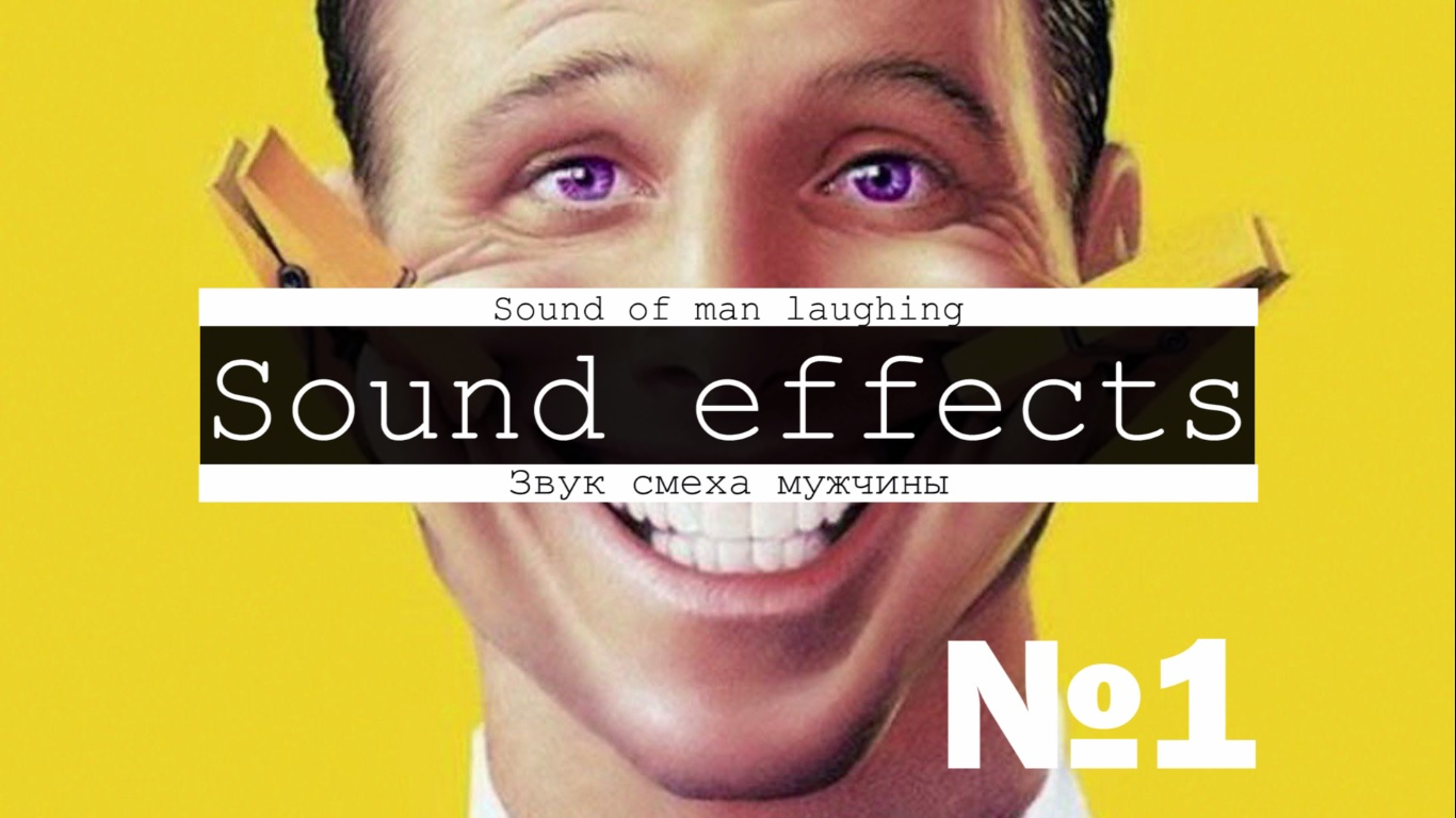 Скачать звуки смеха людей и слушать онлайн