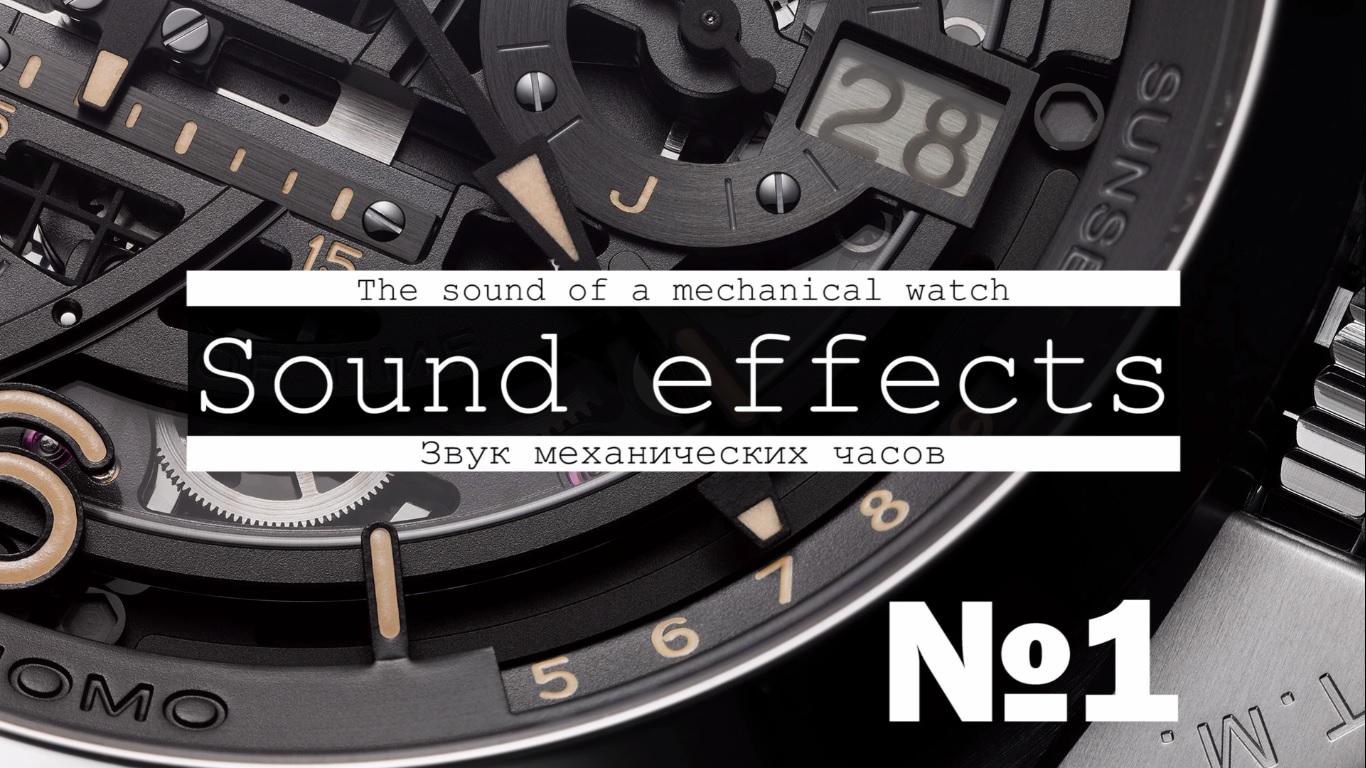 Скачать звуки механических часов