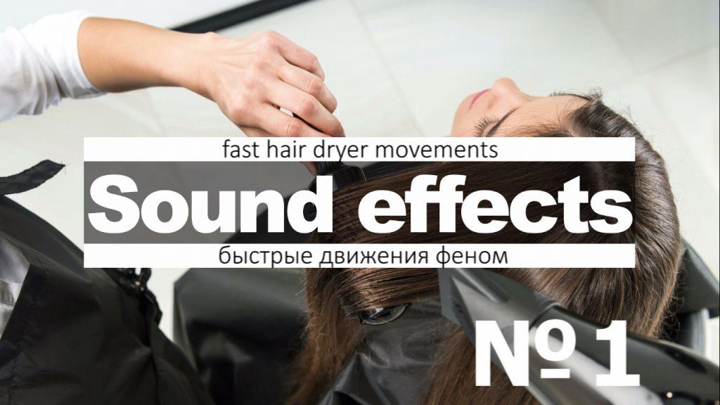 Скачать звуки парикмахерской