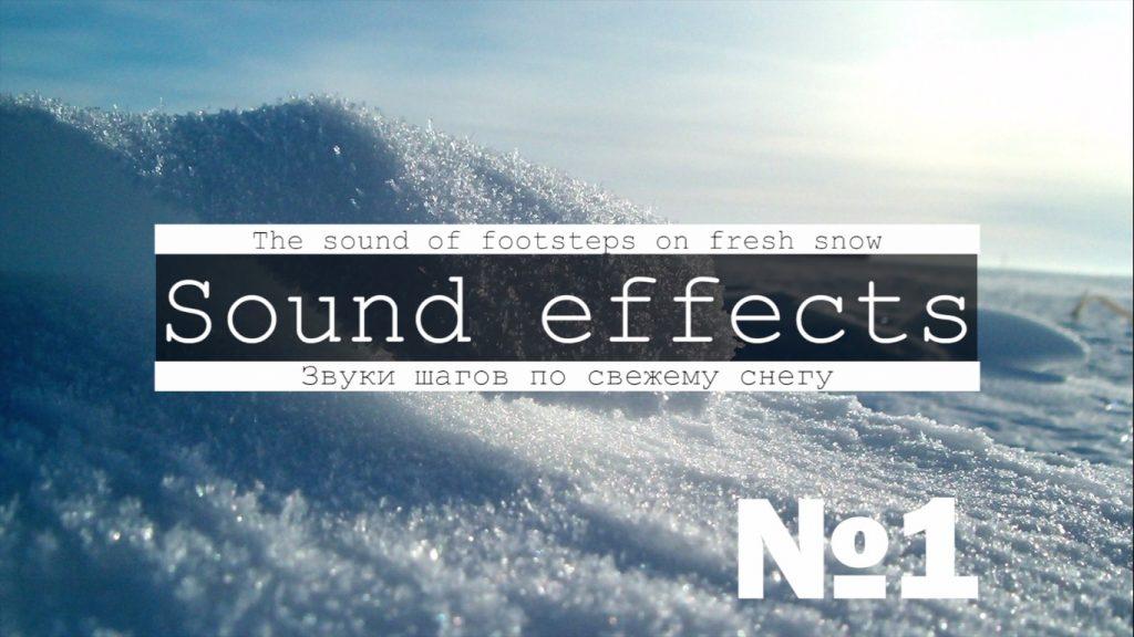 Скачать звуки шагов по снегу и рытья в снегу