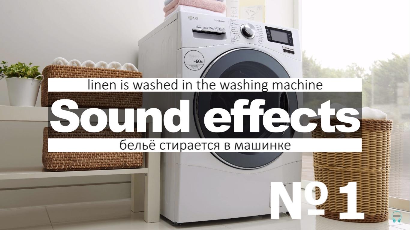 Скачать Звуки стиральной машины