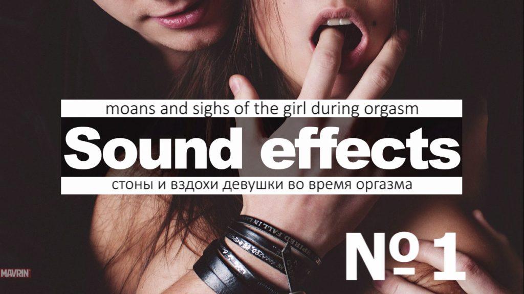 Скачать звуки женского оргазма во время секса
