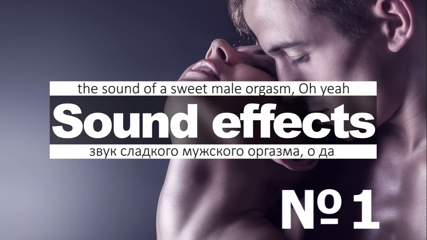 Скачать звуки мужского оргазма во время секса