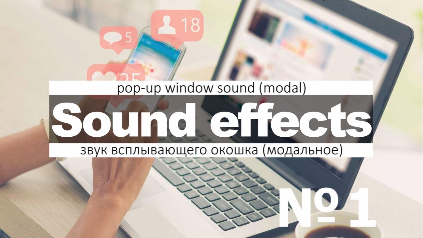 Скачать звуки оповещений - уведомления о новых сообщениях