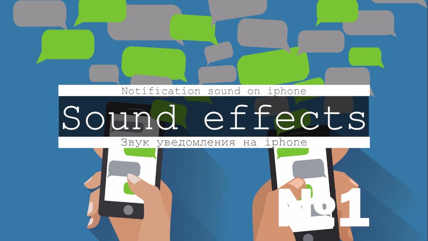 Скачать звуки смс сообщений, уведомлений, оповещений соц. сетей