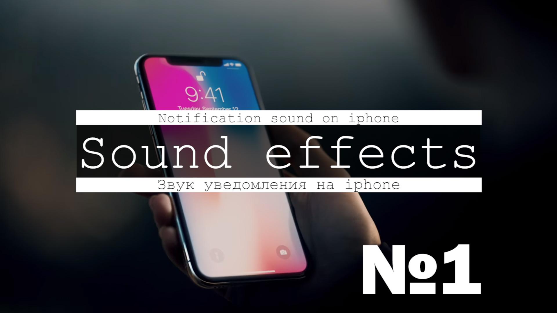 Скачать звуки Iphone звонок, смс, уведомления