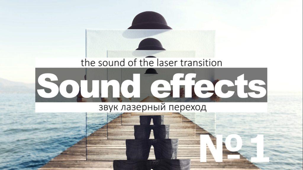 Скачать звуки переходов для видео между кадрами, вжух, короткие звуки