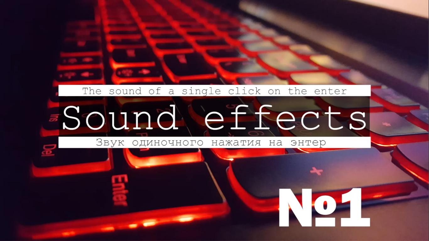 Скачать 3д звуки клавиатуры пк и ноутбука