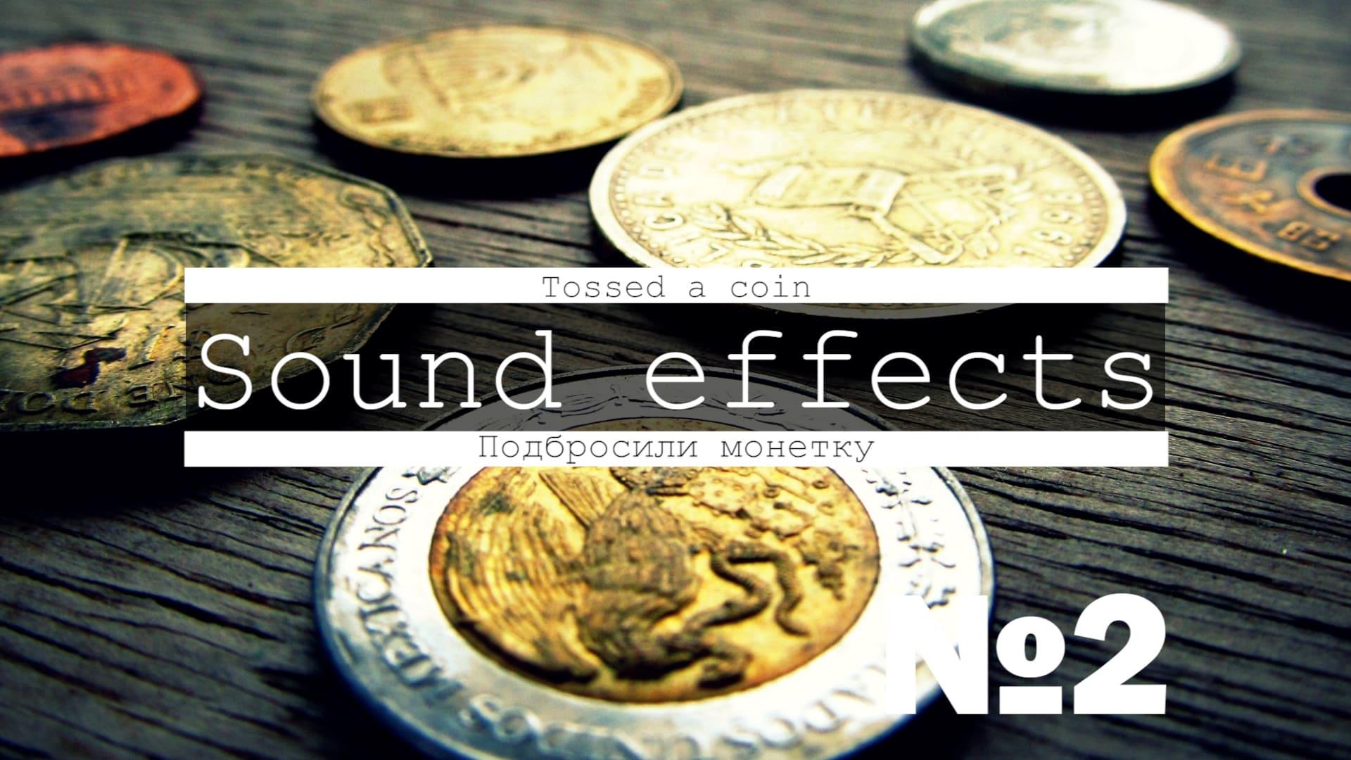 Скачать 3Д звуки железных монет, денег, кассы