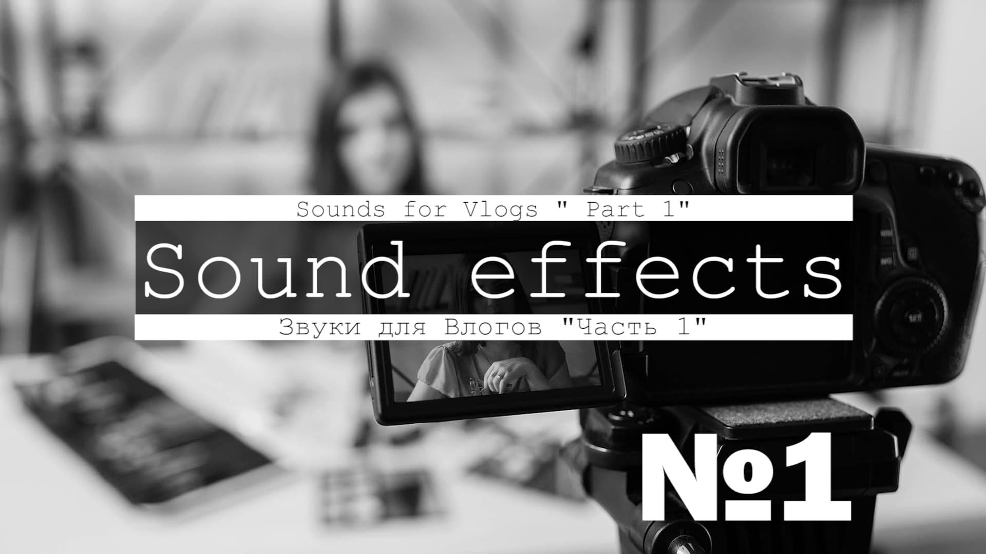 Скачать звуки для видео блогеров и Влогов (Часть 1)