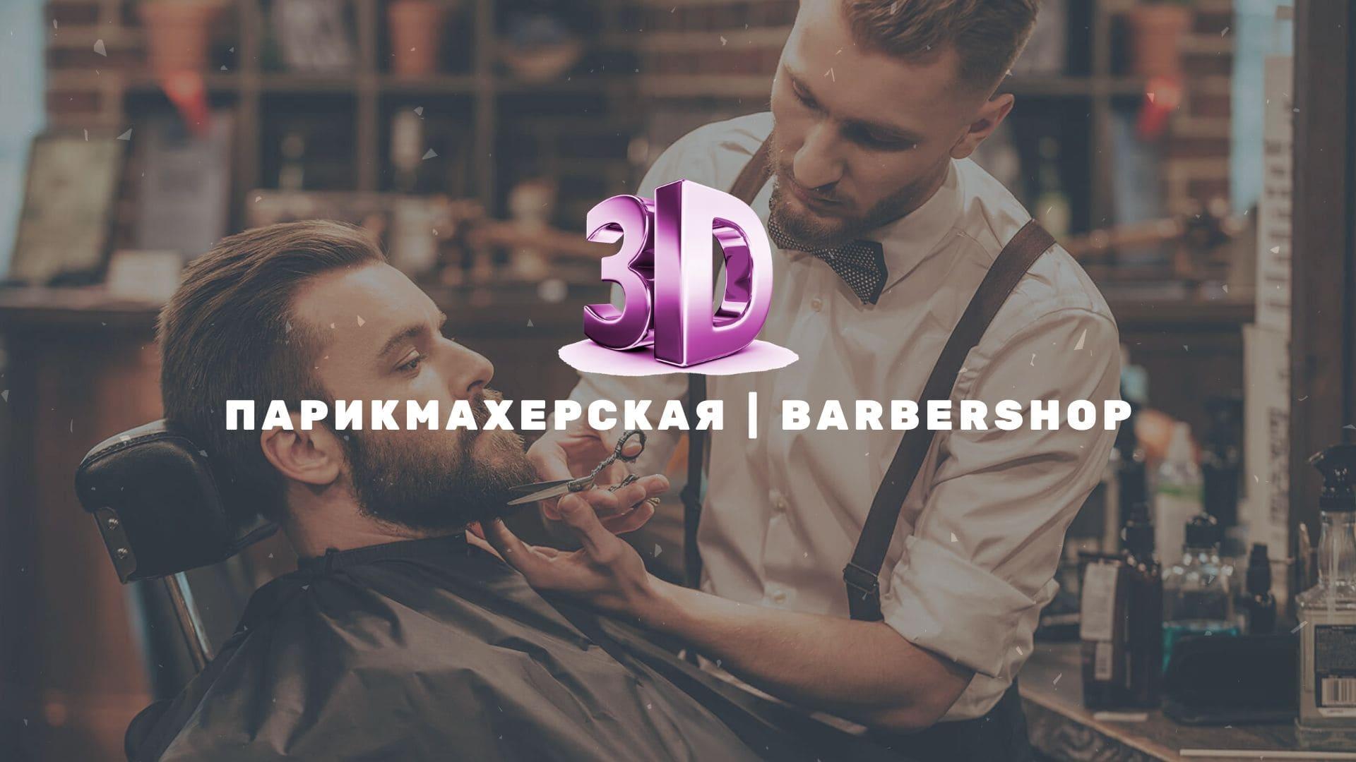3Д звуки парикмахерской (барбершопа)