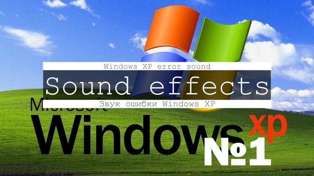 Скачать звуки windows xp (виндовс хп) системные