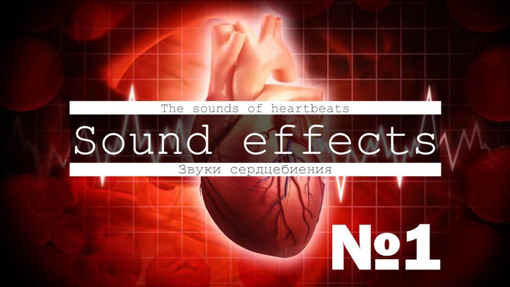 Скачать звук биения сердца, пульса, кардиомонитор