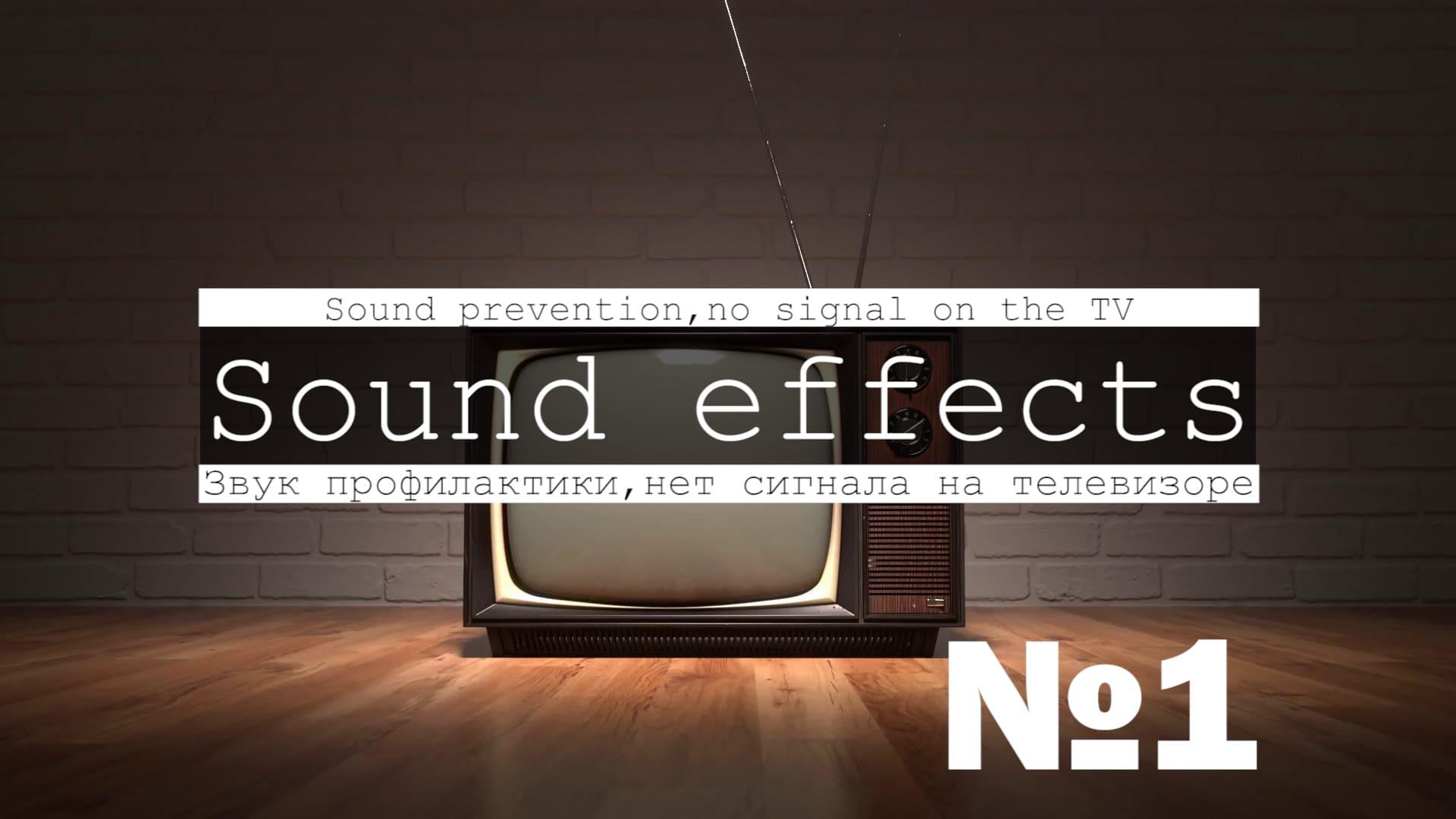 Скачать звук телевизора, шепение, переключение, выключение