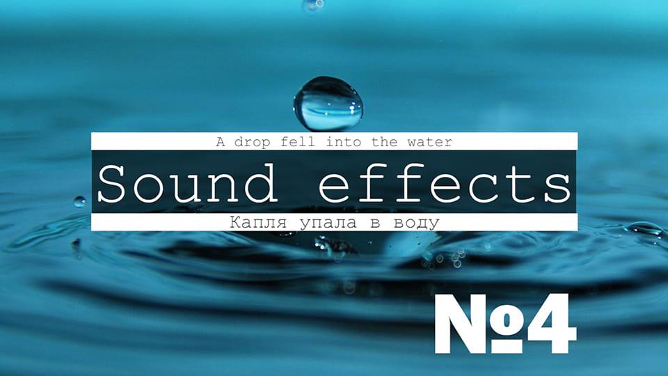 Скачать звуки капель, падающей воды слушать