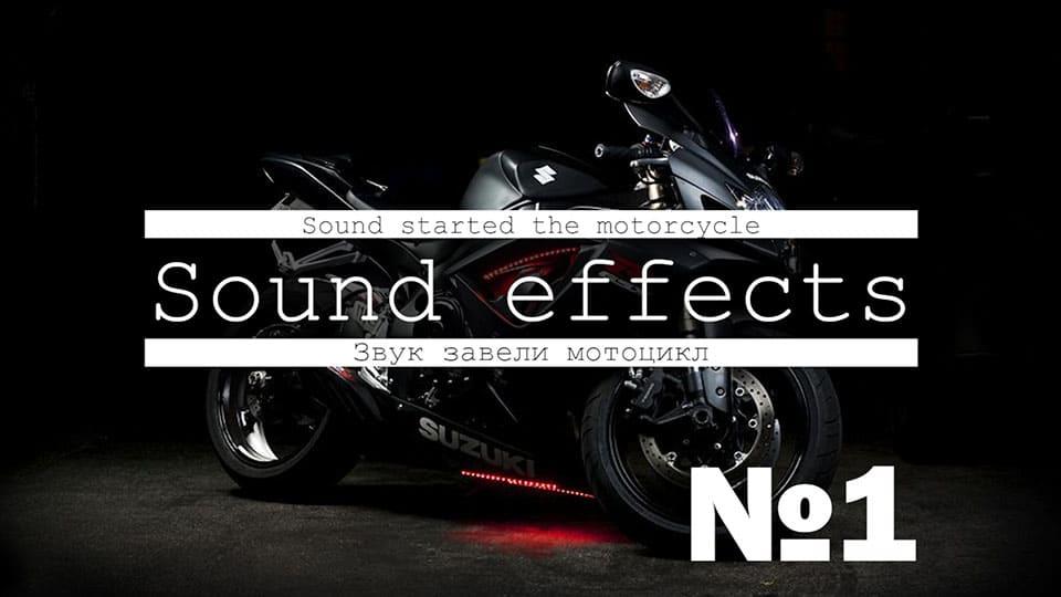 Скачать звуки мотоцикла, двигателя, газует, едет