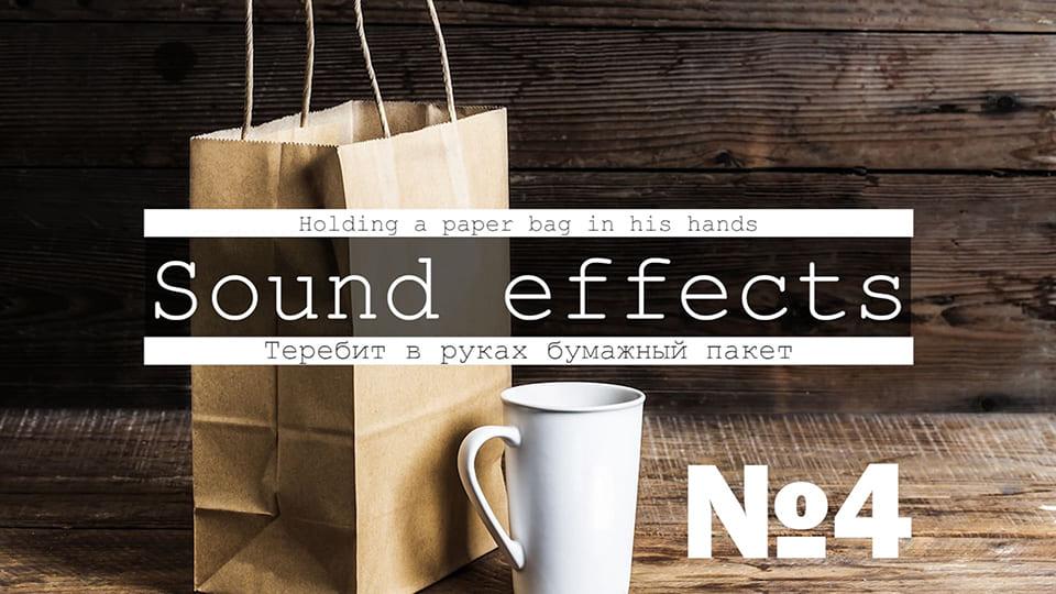 Скачать 3D звуки бумажного пакета и чайного пакетика
