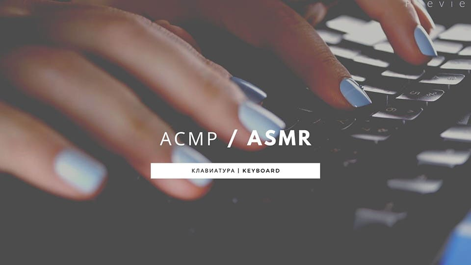 АСМР/ASMR 15 видов Клавиатуры с быстрым набором текста