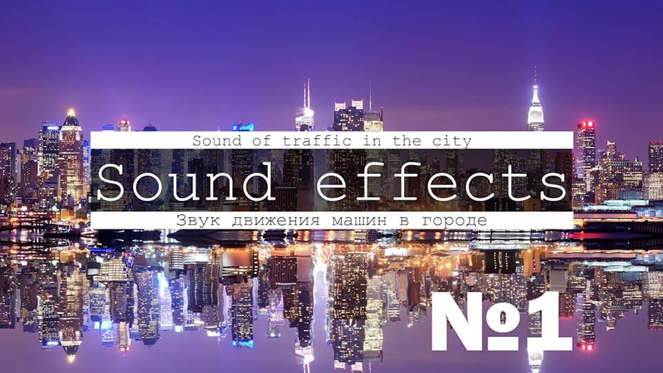 Звуки города, двора, суета, движение машин, фанаты, рынок