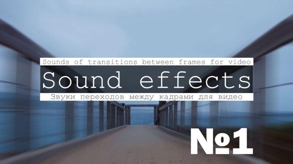 Скачать звуковые эффекты для видео переходов
