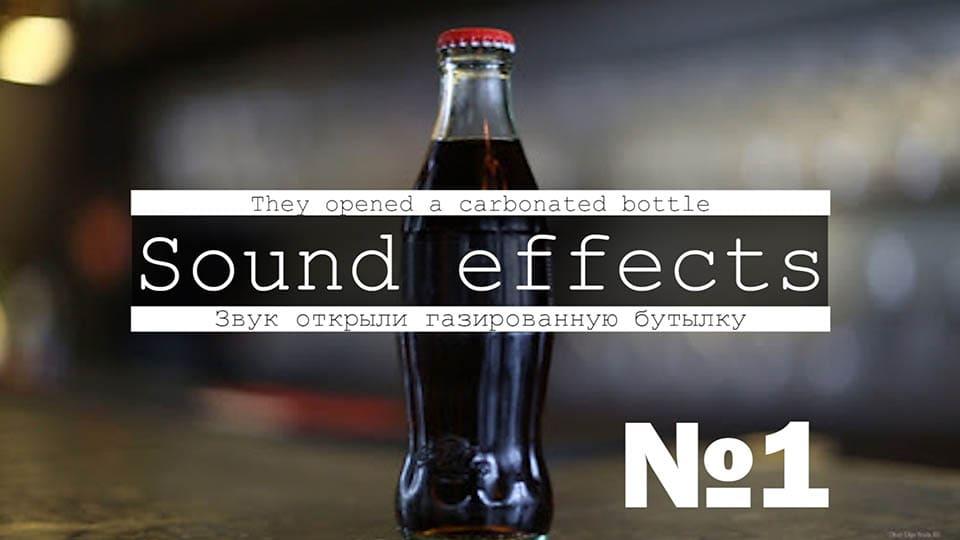 Скачать звуки газированных напитков