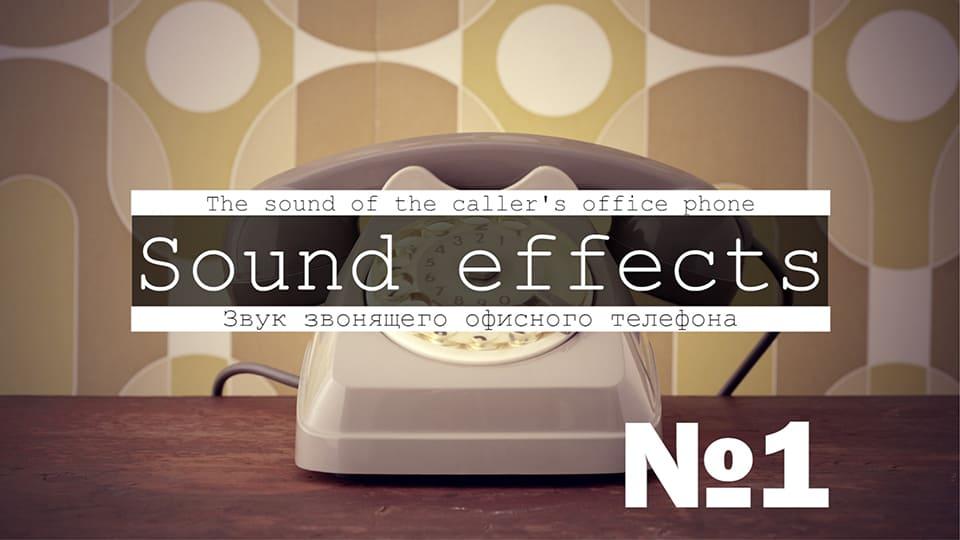 Скачать звук звонка телефона вызов | Телефон звонок